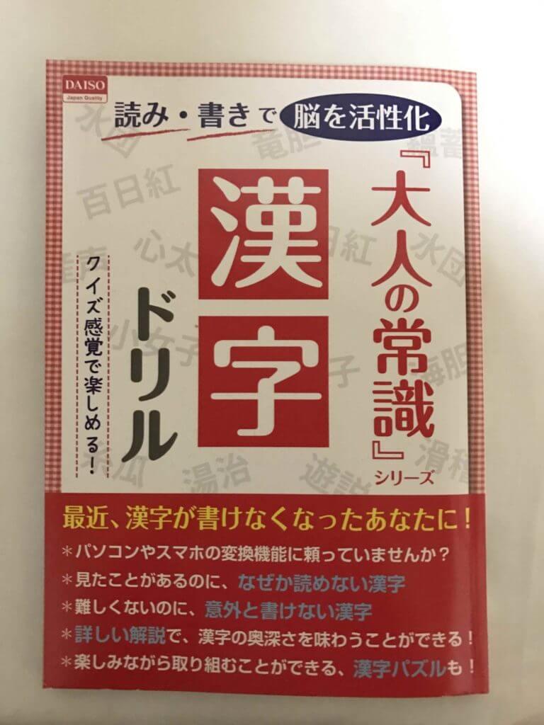 漢字のドリル