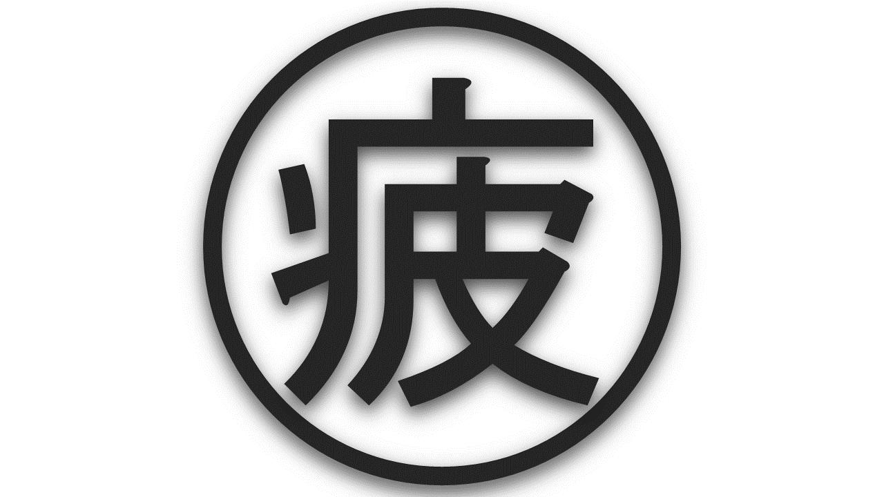 「疲」の文字