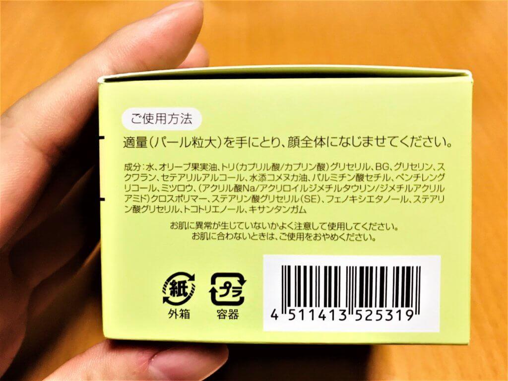 DHCオリーブバージンオイル エッセンシャルクリームの成分