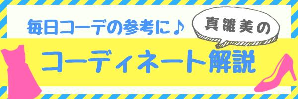 バナー(コーディネート解説)