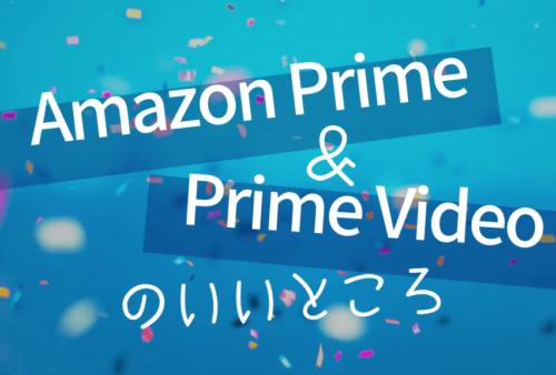 Amazonプライムとプライムビデオのいいところ
