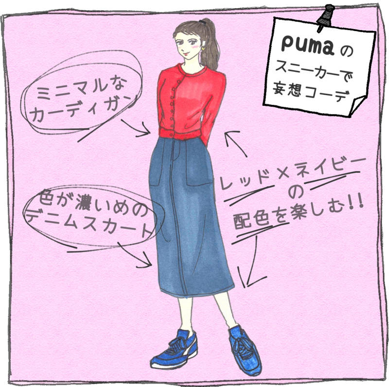 PUMA(プーマ)のネイビーのスニーカーを使ったコーディネート。レッドのカーディガンとデニムのロングスカートを組み合わせたスタイルです。
