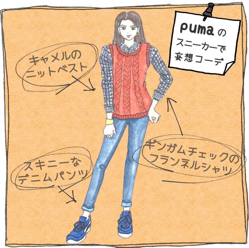 PUMA(プーマ)のネイビーのスニーカーを使ったコーディネート。ギンガムチェックのフランネルシャツにキャメルのベスト、スキニージーンズを組み合わせた着こなしです。