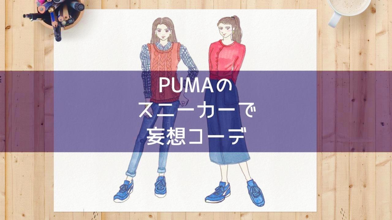 PUMA(プーマ)のネイビースニーカーを買ったので妄想コーデしてみた。