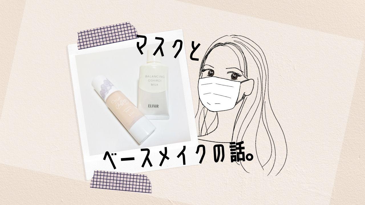 マスクをした女の子のイラストとベースメイクアイテム