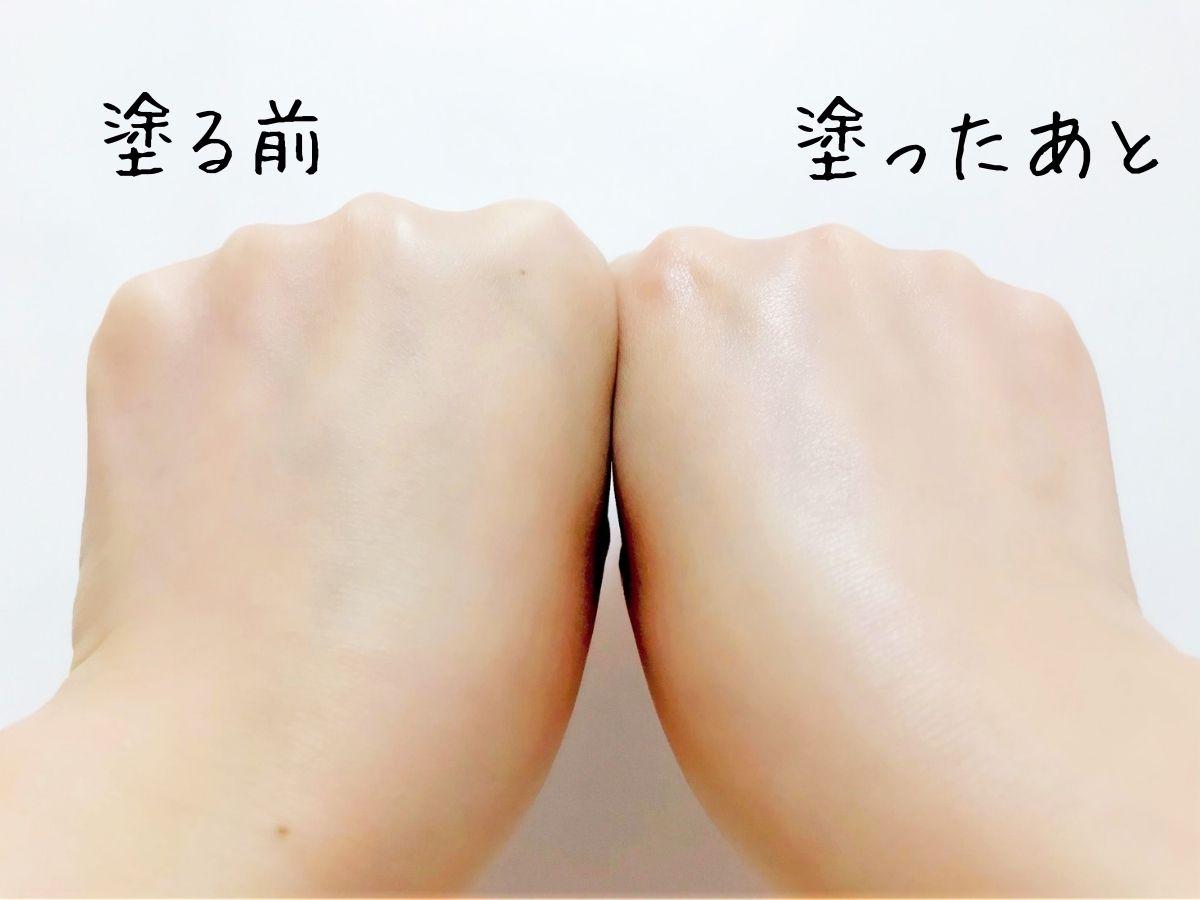 キス マットシフォン UVホワイトニングベースNを塗る前と塗ったあとの比較。