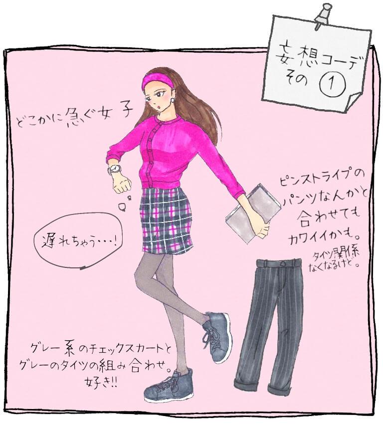 adidas(アディダス)のスニーカーを使ったスカートコーデ。