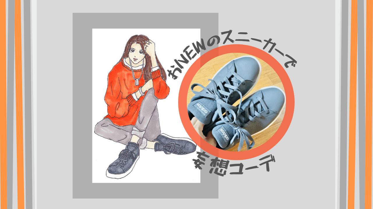adidas(アディダス)のスニーカーの画像とそのスニーカーを使ったコーディネートのイラスト。