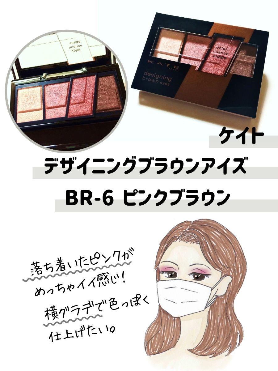 ケイトのアイシャドウ(デザイニングブラウンアイズ BR-6 ピンクブラウン)とメイクをしている女性のイラストの画像
