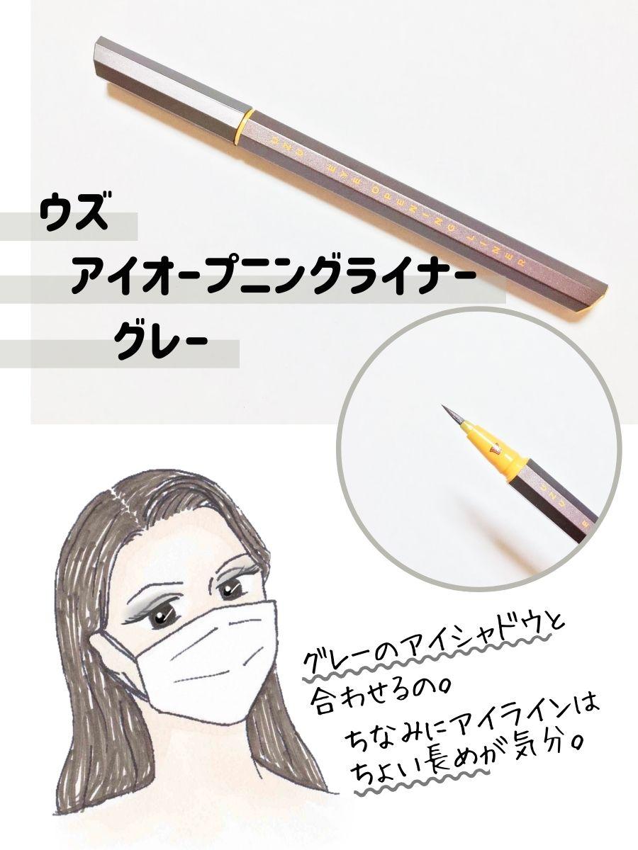ウズのアイライナー(アイオープニングライナー グレー)とメイクをしている女性のイラストの画像